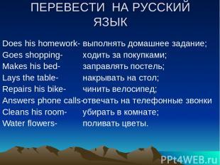 ПЕРЕВЕСТИ НА РУССКИЙ ЯЗЫК Does his homework- Goes shopping- Makes his bed- Lays