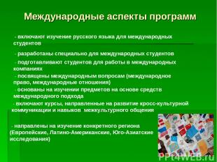 Международные аспекты программ - включают изучение русского языка для международ