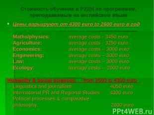 Стоимость обучения в РУДН по программам, преподаваемым на английском языке Цены