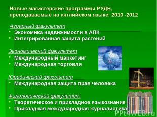 Новые магистерские программы РУДН, преподаваемые на английском языке: 2010 -2012