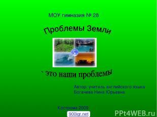 МОУ гимназия № 28 Автор: учитель английского языка Богачева Нина Юрьевна Костром