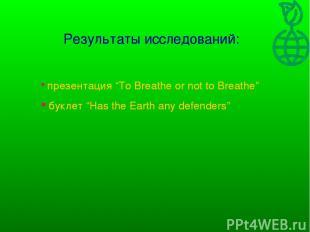 "Результаты исследований: презентация ""To Breathe or not to Breathe"" буклет ""Has"