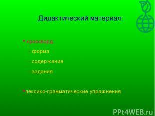 Дидактический материал: кроссворд: - форма - содержание - задания лексико-грамма