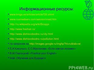 Информационные ресурсы: www.kniga.es/articles/article726.shtml www.rusmedserv.co