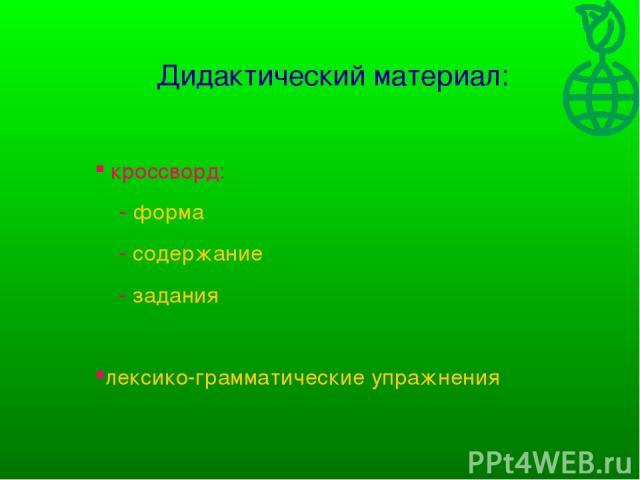 Дидактический материал: кроссворд: - форма - содержание - задания лексико-грамматические упражнения