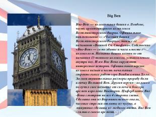 Big Ben Биг-Бен — колокольная башня в Лондоне, часть архитектурного комплекса Ве