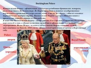 Buckingham Palace Букингемский дворец – официальная лондонская резиденция британ
