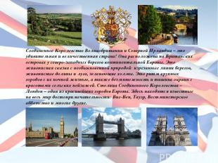 Соединенное Королевство Великобритании и Северной Ирландии – это удивительная и