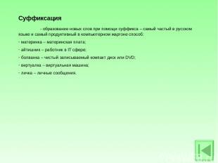 Суффиксация - образование новых слов при помощи суффикса – самый частый в русско