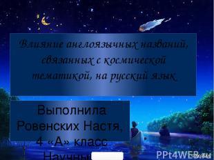 Влияние англоязычных названий, связанных с космической тематикой, на русский язы