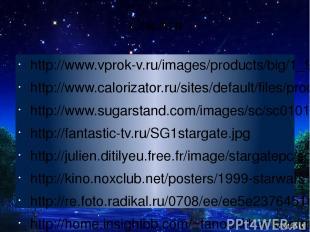 Ссылки http://www.vprok-v.ru/images/products/big/1_95_00000149.jpg http://www.ca