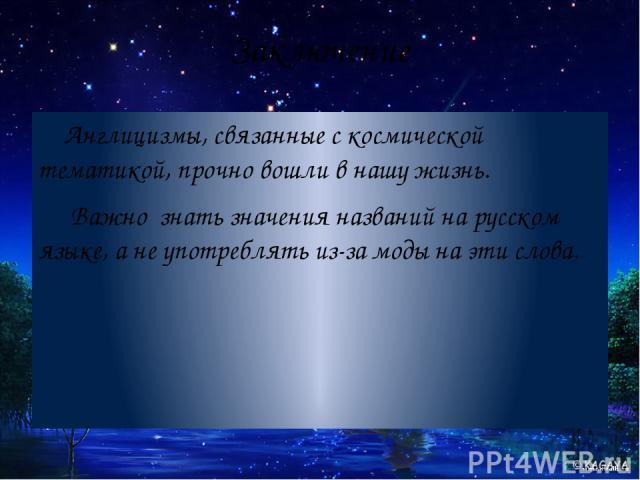Заключение Англицизмы, связанные с космической тематикой, прочно вошли в нашу жизнь. Важно знать значения названий на русском языке, а не употреблять из-за моды на эти слова.