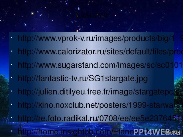 Ссылки http://www.vprok-v.ru/images/products/big/1_95_00000149.jpg http://www.calorizator.ru/sites/default/files/product/mars-max.jpg http://www.sugarstand.com/images/sc/sc0101c.jpg http://fantastic-tv.ru/SG1stargate.jpg http://julien.ditilyeu.free.…