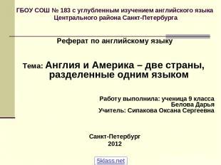 ГБОУ СОШ № 183 с углубленным изучением английского языка Центрального района Сан