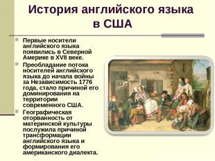 История английского языка в США Первые носители английского языка появились в Се
