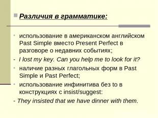 Различия в грамматике: использование в американском английском Past Simple вмест