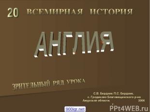 С.В. Бердник П.С. Бердник. с. Гродеково Благовещенского р-на Амурской области. 2