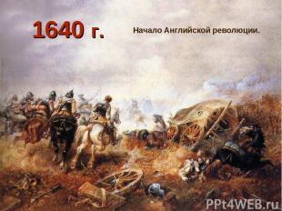 1640 г. Начало Английской революции.