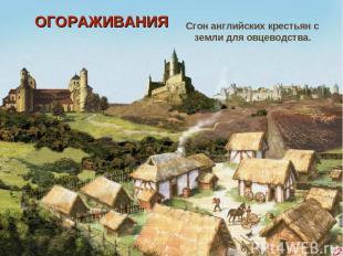ОГОРАЖИВАНИЯ Сгон английских крестьян с земли для овцеводства.