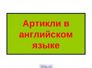 Артикли в английском языке 900igr.net