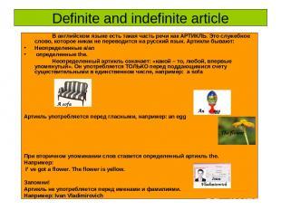 Definite and indefinite article В английском языке есть такая часть речи как АРТ