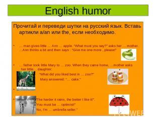 English humor Прочитай и переведи шутки на русский язык. Вставь артикли a/an или
