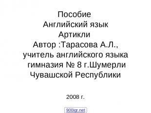 Пособие Английский язык Артикли Автор :Тарасова А.Л., учитель английского языка