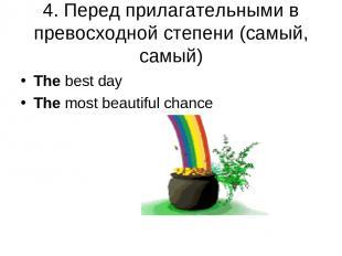4. Перед прилагательными в превосходной степени (самый, самый) The best day The