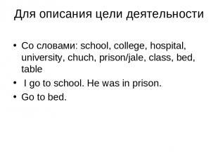 Для описания цели деятельности Со словами: school, college, hospital, university