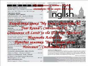 """Приложение к газете « Первое сентября» № за март 2010 года Разработка урока """"My"""