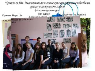 """Проект on-line """"Реализация личностно-ориентированного подхода на уроках иностран"""