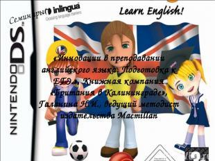 Семинары «Инновации в преподавании английского языка. Подготовка к ЕГЭ.», Книжна