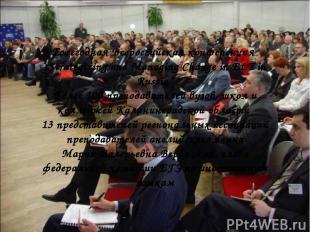 Ежегодная Всероссийская конференция «Strategizing and Managing Change in ELT in