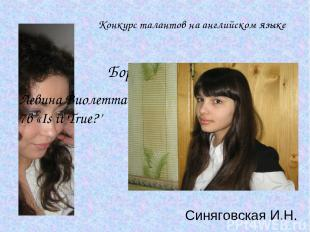 """Конкурс талантов на английском языке Боровкова Кристина 11а """"Because of You"""" Лев"""