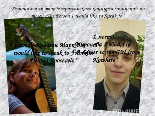 Региональный этап Всероссийского конкурса сочинений на тему «The Person I would