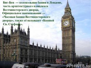 Биг-Бен — колокольная башня в Лондоне, часть архитектурного комплекса Вестминсте