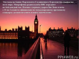 Эти часы на башне Парламента Соединенного Королевства слышат во всем мире. Микро