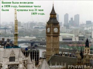Башня была возведена в 1858 году, башенные часы были пущены ход 21 мая 1859 года