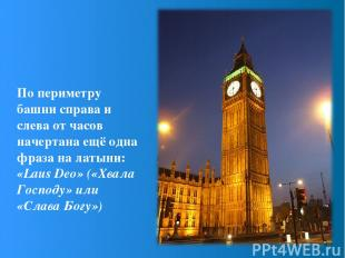 По периметру башни справа и слева от часов начертана ещё одна фраза на латыни: «