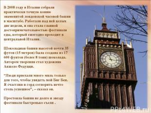В 2008 году в Италии собрали практически точную копию знаменитой лондонской часо