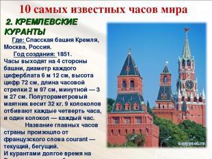 2. КРЕМЛЕВСКИЕ КУРАНТЫ Где: Спасская башня Кремля, Москва, Россия. Год создания: