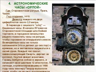 4. АСТРОНОМИЧЕСКИЕ ЧАСЫ «ОРЛОЙ» Где: Староместская ратуша, Прага, Чехия. Год соз