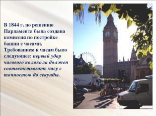В 1844 г. по решению Парламента была создана комиссия по постройке башни с часам