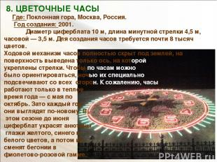 8. ЦВЕТОЧНЫЕ ЧАСЫ Где: Поклонная гора, Москва, Россия. Год создания: 2001. Диаме