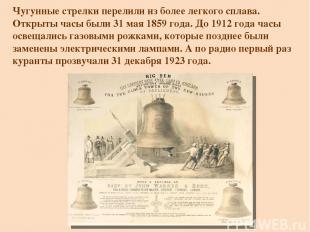 Чугунные стрелки перелили из более легкого сплава. Открыты часы были 31 мая 1859