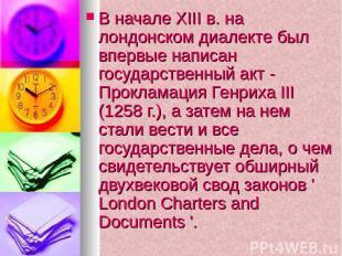 В начале XIII в. на лондонском диалекте был впервые написан государственный акт