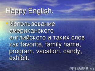 Happy English. Использование американского английского и таких слов как:favorite