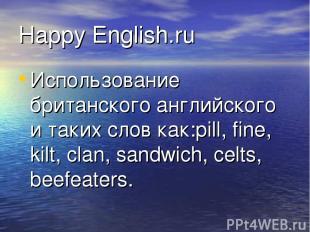 Happy English.ru Использование британского английского и таких слов как:pill, fi