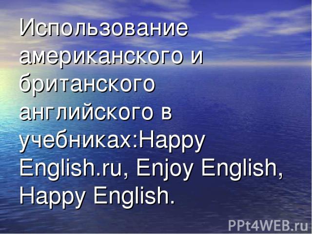 Использование американского и британского английского в учебниках:Happy English.ru, Enjoy English, Happy English.