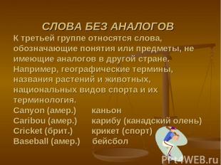 СЛОВА БЕЗ АНАЛОГОВ К третьей группе относятся слова, обозначающие понятия или пр